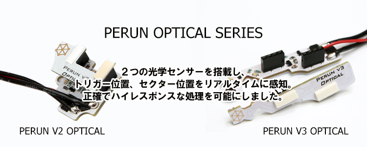 PERUN OPTICAL シリーズ